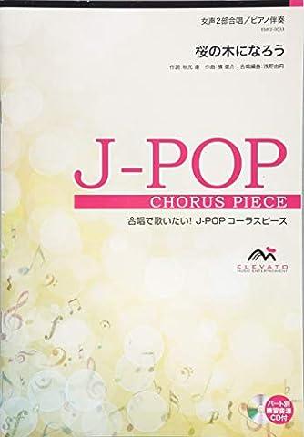 EMF2-0033 合唱J-POP 女声2部合唱/ピアノ伴奏 桜の木になろう (合唱で歌いたい!JーPOPコーラスピース)
