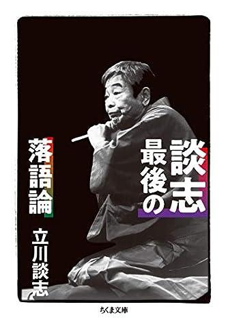 談志最後の落語論 (ちくま文庫)