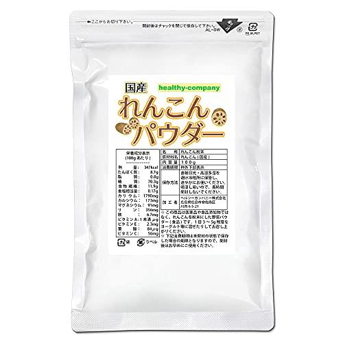 国産 れんこんパウダー100g 蓮根 レンコン 粉末 国産 無添加 殺菌工程 ※殺菌済み国産原料に変更になりました。