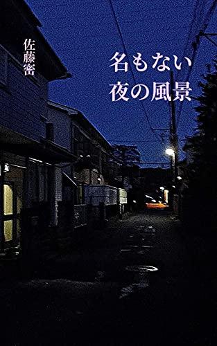 名もない夜の風景: Nameless night scenery (名もない風景シリーズ)