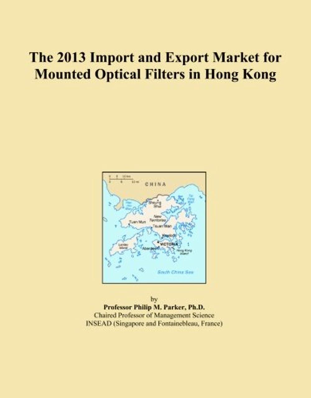 哲学的情熱うっかりThe 2013 Import and Export Market for Mounted Optical Filters in Hong Kong
