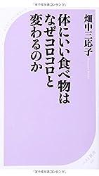 畑中三応子 '体にいい食べ物はなぜコロコロと変わるのか'