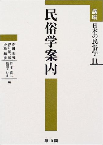 講座日本の民俗学〈11〉民俗学案内