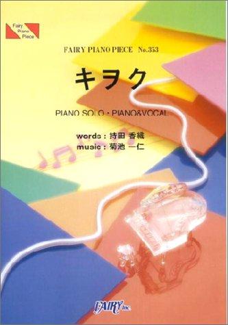 ピアノピースPP353 キヲク / Every Little Thing (ピアノソロ・ピアノ&ヴォーカル) (Fairy piano piece)