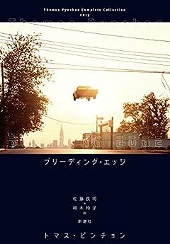 トマス・ピンチョン全小説 ブリーディング・エッジ (Thomas Pynchon Complete Collection)