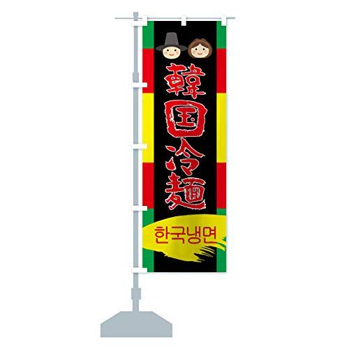 韓国冷麺 のぼり旗 サイズ選べます(コンパクト45x150cm 左チチ)