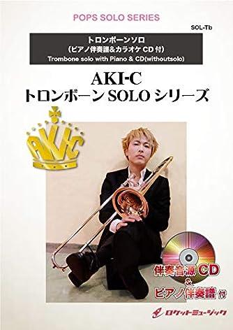 糸/中島みゆき【トロンボーン】(SOL-2073)【ピアノ伴奏譜&カラオケCD付】《ポップスソロシリーズ》