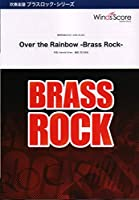 WSB-18-1 ブラスロック楽譜 Over the Rainbow -Brass Rock- (吹奏楽譜BRASS ROCK)