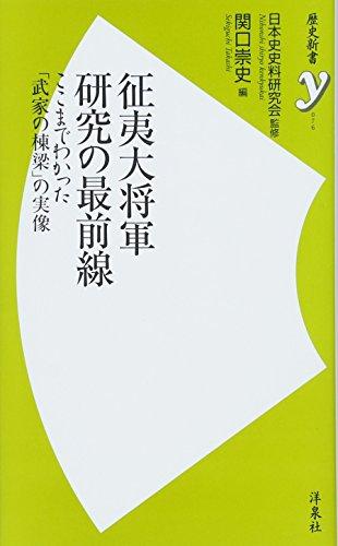 征夷大将軍研究の最前線 (歴史新書y)