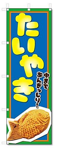のぼり旗 たいやき (W600×H1800)たい焼き5-16465