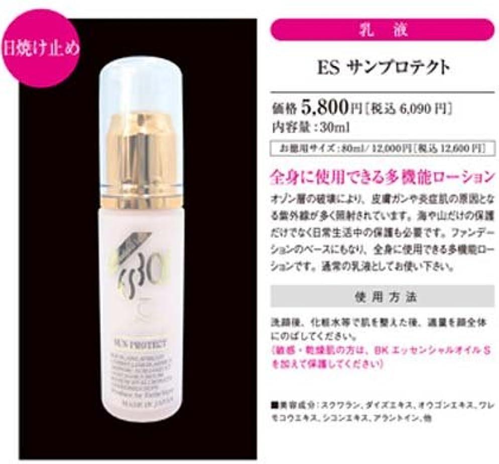 ヶ月目デジタルお酒リセル ESサンプロテクト 30ml×2本セット 【R-Cell(リセル)】