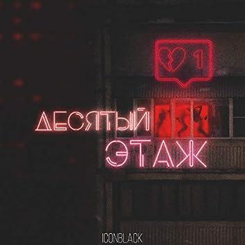 Десятый этаж