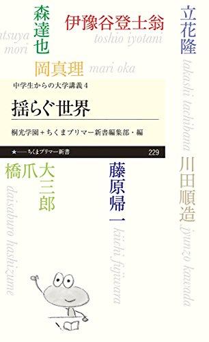 揺らぐ世界 :〈中学生からの大学講義〉4 (ちくまプリマ―新書)の詳細を見る
