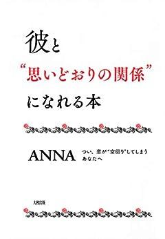 """[ANNA]の彼と""""思いどおりの関係""""になれる本 つい、恋が""""空回り""""してしまうあなたへ 大和出版"""