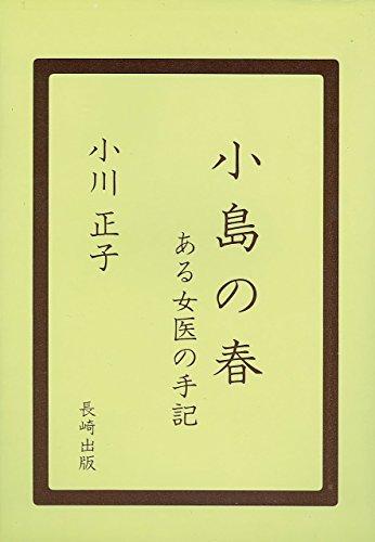 小島の春―ある女医の手記 (1981年)