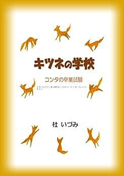 [杜いづみ]のキツネの学校: コンタの卒業試験 (童話)