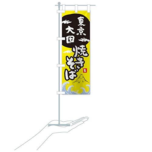 卓上ミニ東京大田汐焼きそば のぼり旗 サイズ選べます(卓上ミニのぼり10x30cm 立て台付き)
