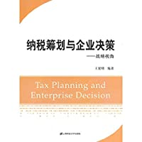 Tax Planning and Enterprise Decision(Chinese Edition)