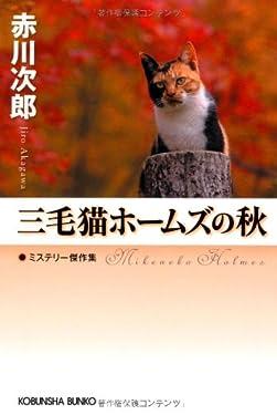 Mikeneko Homuzu No Aki in Japanese