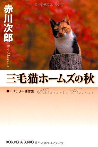 三毛猫ホームズの秋』|感想・レビュー・試し読み - 読書メーター