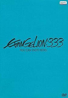 ヱヴァンゲリヲン新劇場版:Q EVANGELION:3.33 YOU CAN (NOT) REDO. [レンタル落ち]