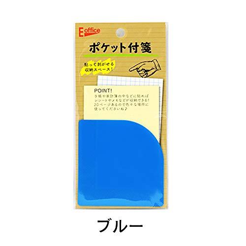 イー・オフィス ポケット付箋 ノートや手帳に収納スペースができる ブルー PK-01BU