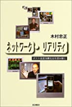 I decipher the post advanced consumer society - Network Reality (2004) ISBN: 4000017993 [Japanese Import]