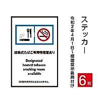 「加熱式たばこ専用喫煙室」 禁煙 喫煙禁止 標識掲示 ステッカー 背面グレーのり付き 屋外対応 防水◎ 店舗標識や室内掲示にも!シールタイプ stk-c004 (6枚)