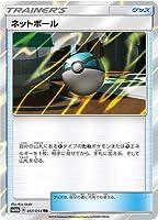 ポケモンカードゲーム/PK-SM10b-051 ネットボール TR
