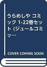 うらめしや コミック 1-22巻セット (ジュールコミックス)