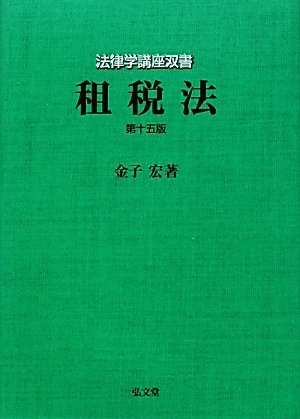 租税法 第15版 (法律学講座双書)の詳細を見る