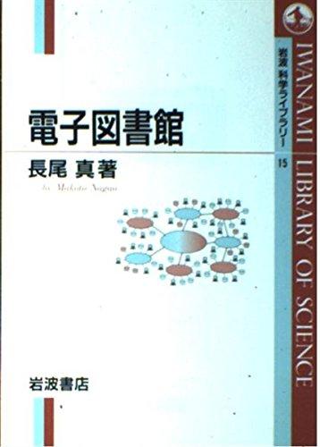 電子図書館 (岩波科学ライブラリー)の詳細を見る