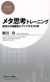 [細谷 功]のメタ思考トレーニング 発想力が飛躍的にアップする34問 PHPビジネス新書
