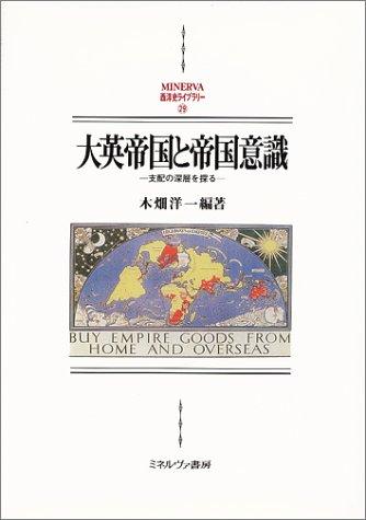 大英帝国と帝国意識―支配の深層を探る (MINERVA西洋史ライブラリー)