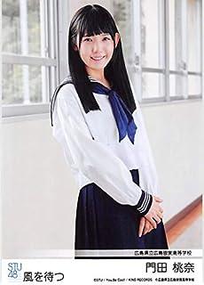 【門田桃奈】 公式生写真 STU48 風を待つ 劇場盤