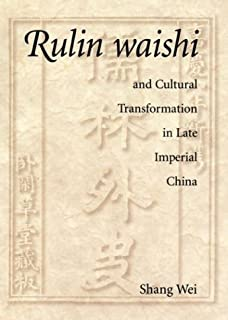 Rulin waishi and Cultural Transformation in Late Imperial China (Harvard-Yenching Institute Monograph Series)