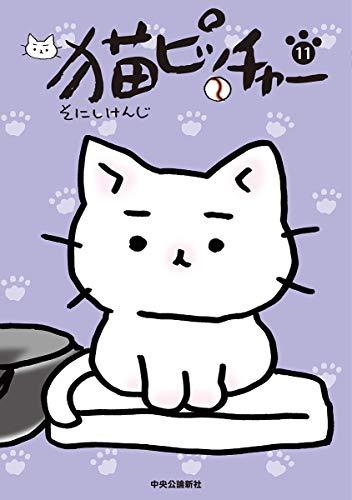 猫ピッチャー 11 (単行本)