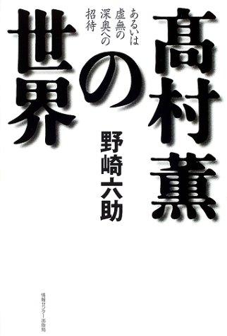 高村薫の世界
