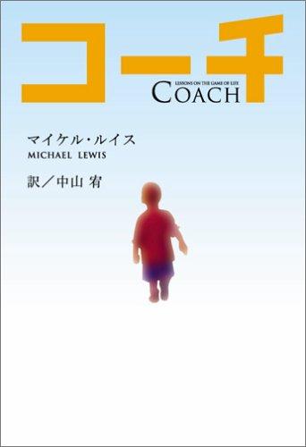 コーチの詳細を見る