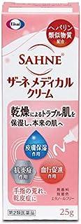 【第2類医薬品】ザーネメディカルクリーム 25g