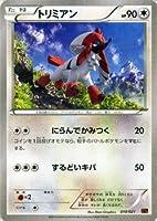ポケモンカードXY トリミアン / メガバトルデッキ60 MリザードンEX / シングルカード