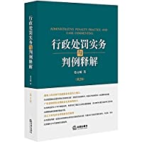 Practice and Case allay administrative penalties (Second Edition)(Chinese Edition)