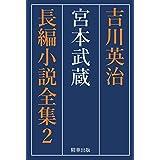 宮本武蔵: 合本全巻セット 吉川英治長編小説全集