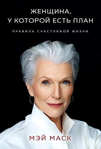 Женщина, у которой есть план: правила счастливой жизни (Психологический бестселлер) (Russian Edition)
