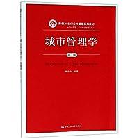 城市管理学(第3版新编21世纪公共管理系列教材)/行政管理公共事业管理系列