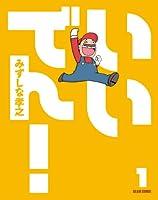 いいでん!(1) (ビームコミックス)