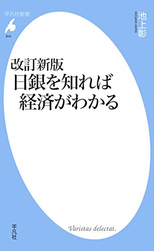 改訂新版 日銀を知れば経済がわかる (平凡社新書844)