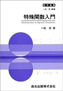 特殊関数入門 (数学選書)