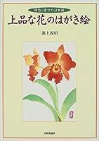 上品な花のはがき絵―原色・原寸の日本画