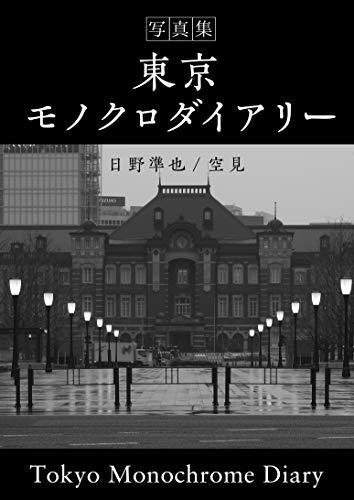 写真集 東京モノクロダイアリー:Tokyo Monochrome Diary